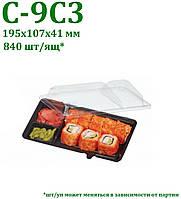 Упаковка для суши и роллов С-9С3