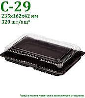 Упаковка для суши и роллов С-29
