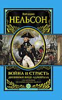 Книга: Война и страсть. Дневники вице-адмирала. Горацио Нельсон