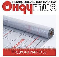 ОНДУТИС D 70 (silver) Гидроизоляционная пленка