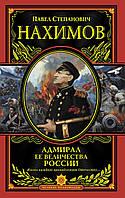 Книга: Адмирал Ее Величества России. Павел Степанович Нахимов