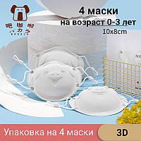 Bakala Упаковка 4 маски Защитные Детские для Ребенка Малыша 0-3 лет Хрюшка Свинка Мордочка 3D белые