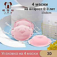 Bakala Упаковка 4 маски Защитные Детские для Ребенка Малыша 0-3 лет Хрюшка Свинка Мордочка 3D розовые