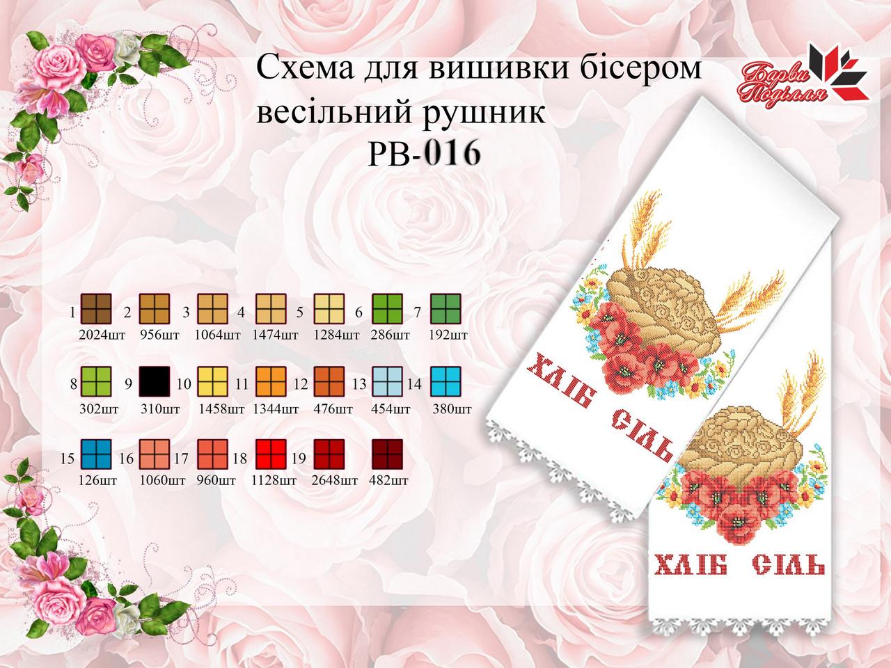 Рушник Весільний РВ 016
