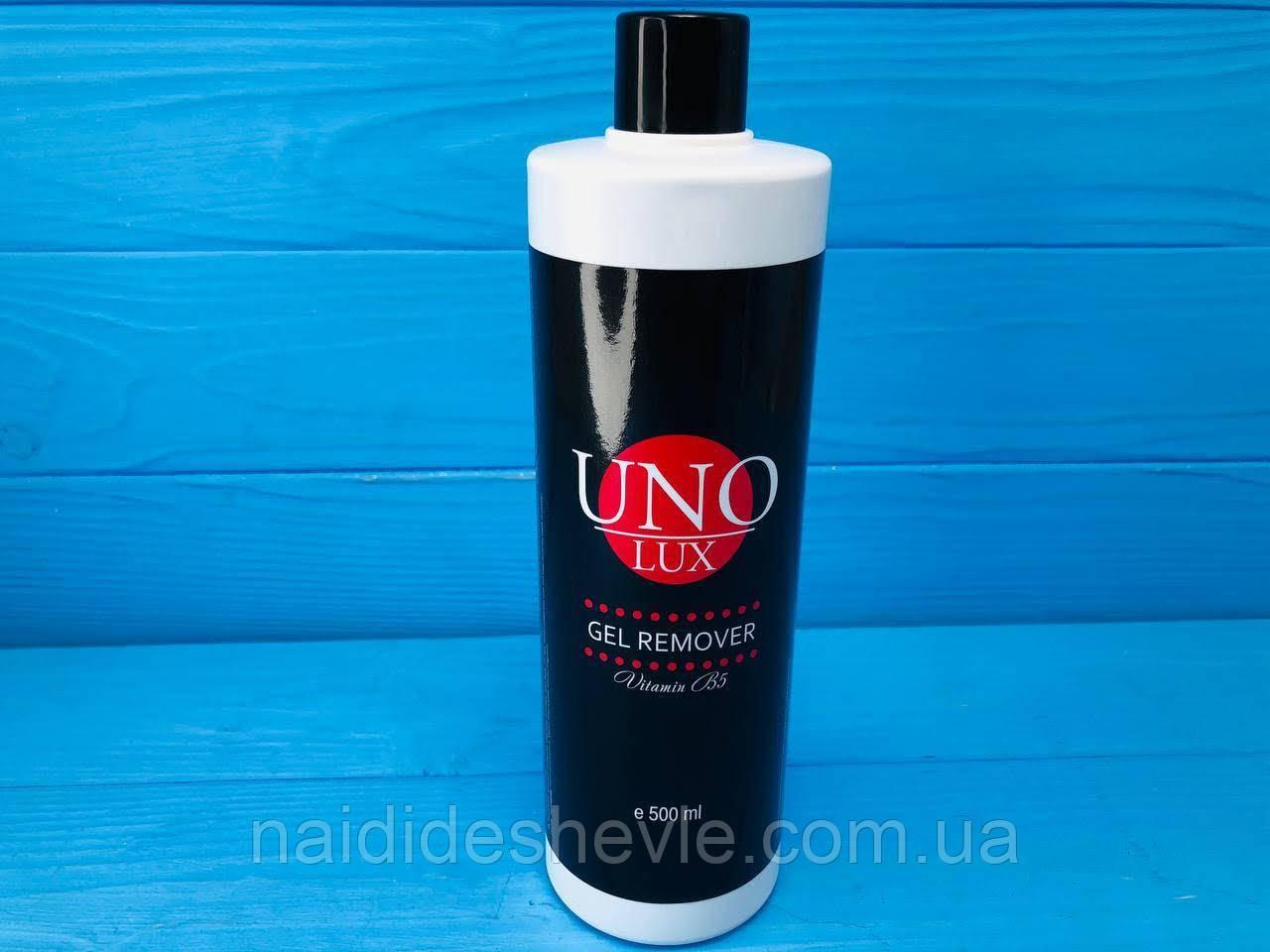 UNO LUX Жидкость Gel Remover для удаления / снятия мягкого геля и гель-лака, 500 мл.