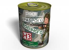 Консервований подарунок Memorableua Консервовані шкарпетки хороброго військового р. 41-45 Чорний CSB, КОД: