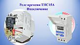 Реле часу THC15A. Підключення
