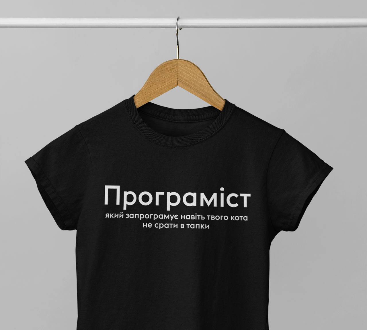"""Футболка з надписом / футболка з принтом """"Програміст"""""""
