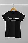 """Футболка з надписом / футболка з принтом """"Програміст"""", фото 2"""