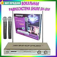 Микрофонная радиосистема SHURE SH500 Беспроводные микрофоны Радиомикрофоны вокальные с базой Shure