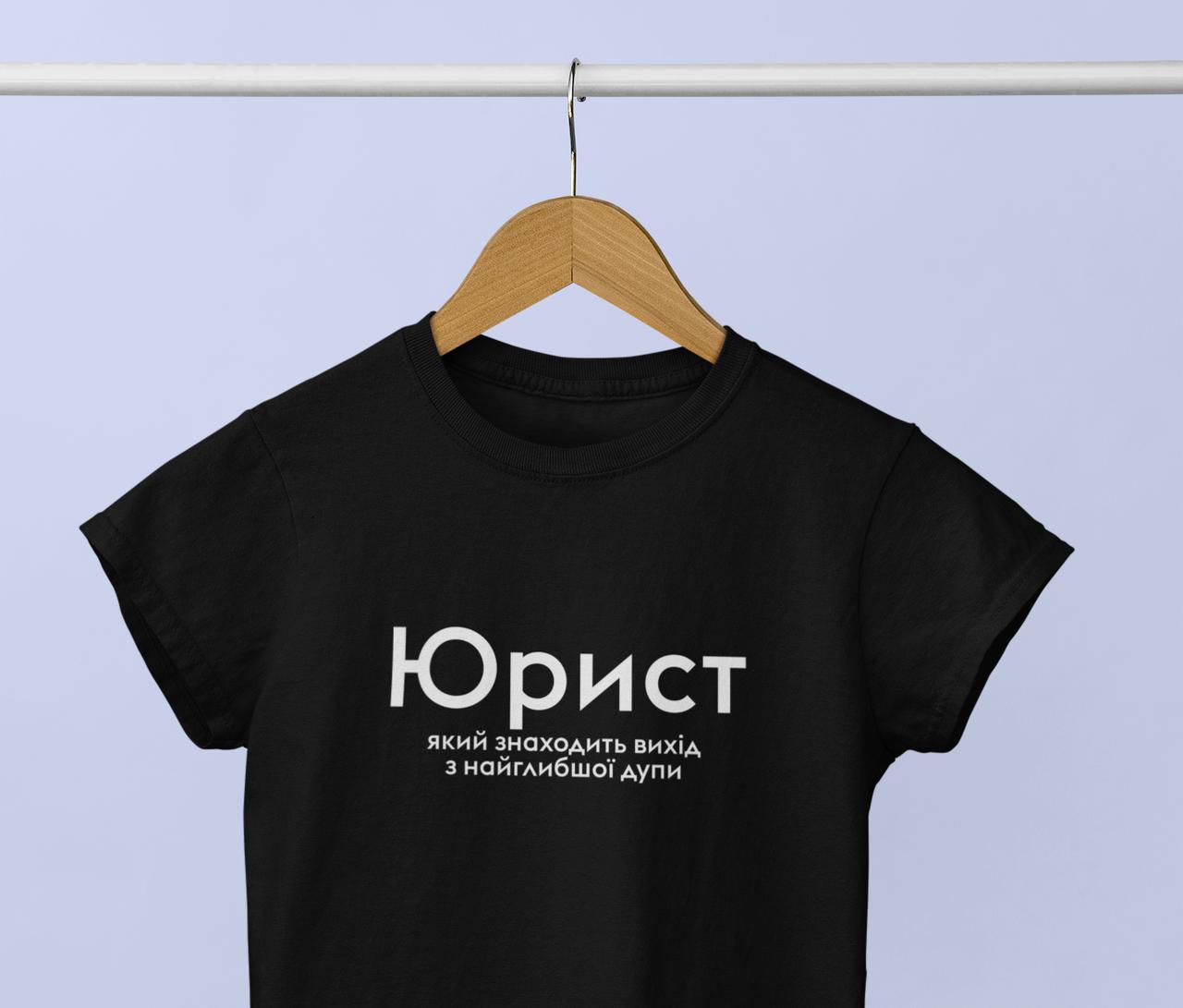 """Футболка з надписом / футболка з принтом """"Юрист"""""""