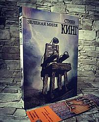 """Книга """"Зеленая миля"""" Стивен Кинг"""