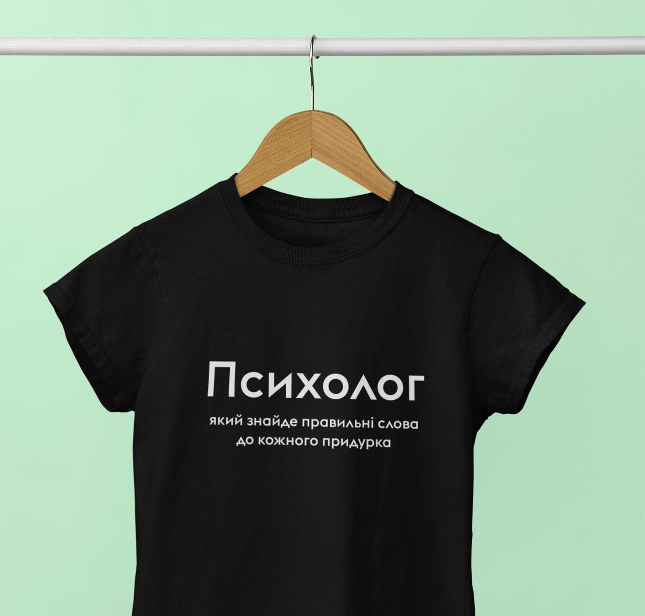 """Футболка з надписом / футболка з принтом """"Психолог"""""""