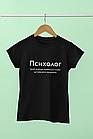 """Футболка з надписом / футболка з принтом """"Психолог"""", фото 2"""