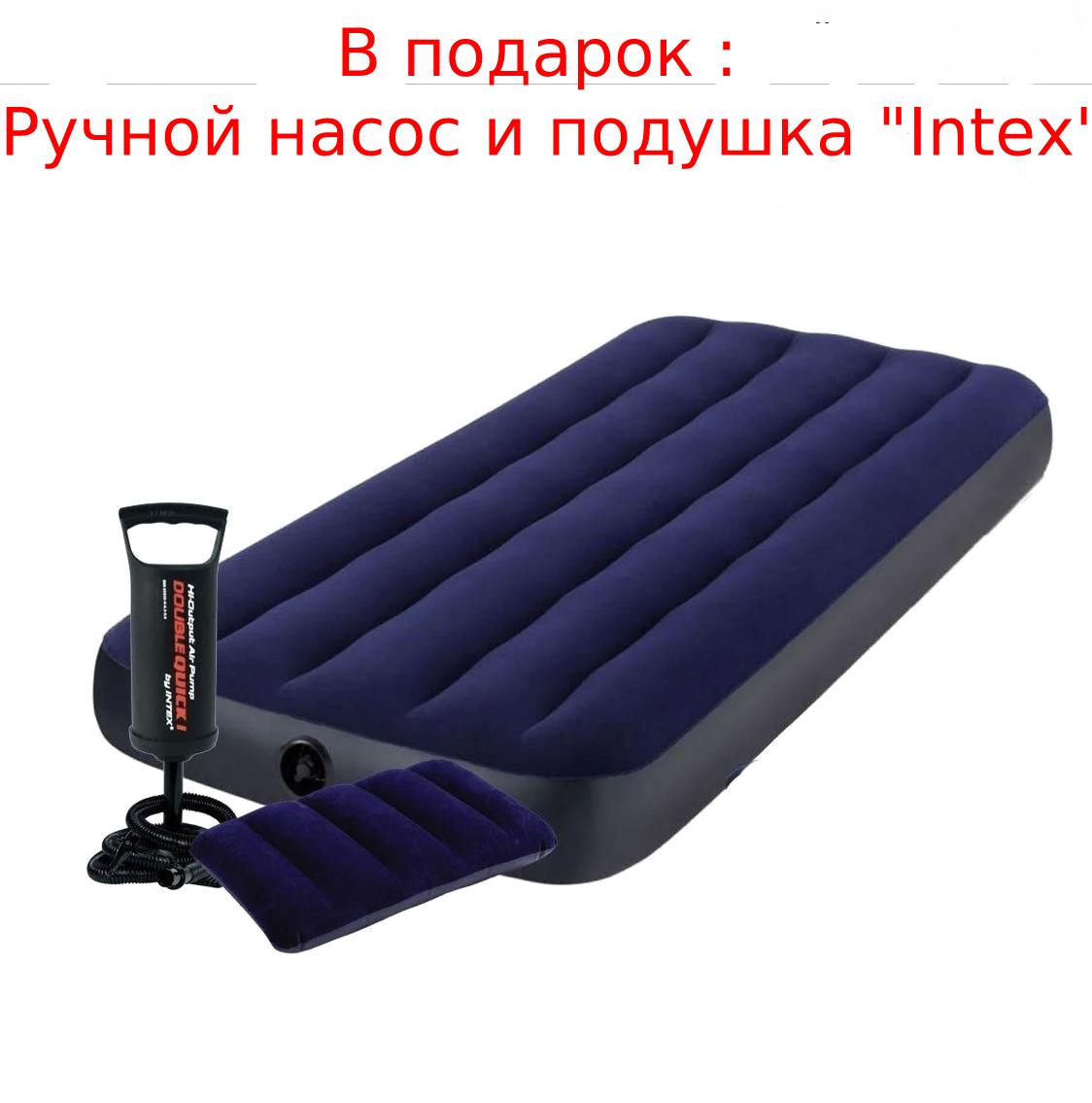 """Матрац надувний """"Intex"""" #64757.Розмір 99х191х25 див. Ручний насос і подушка в подарунок. Одномісний."""