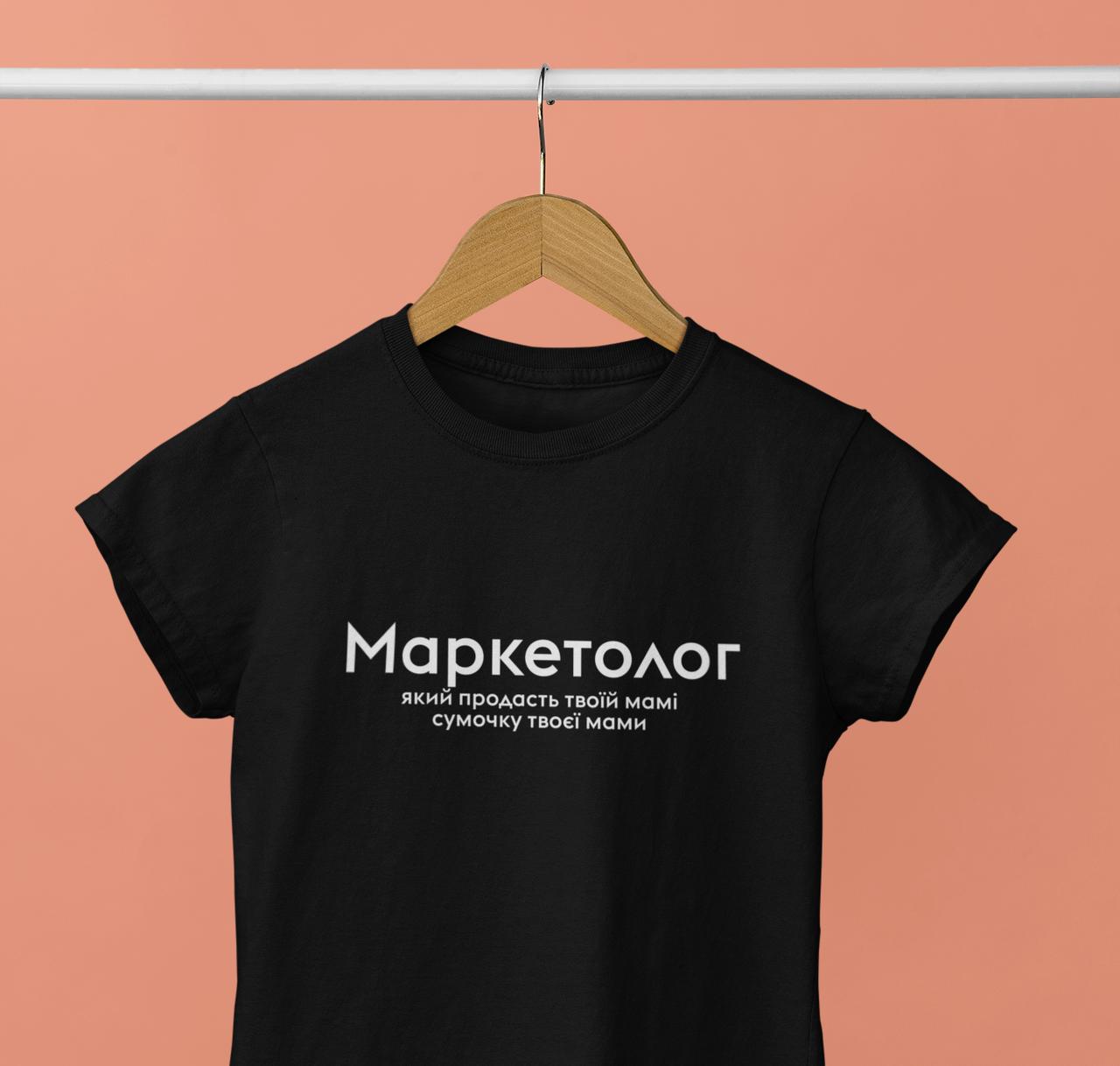 """Футболка з надписом / футболка з принтом """"Маркетолог"""""""
