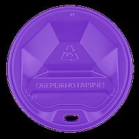 Крышка «Ромб» КВ71 фиолетовая для стакана 175 мл