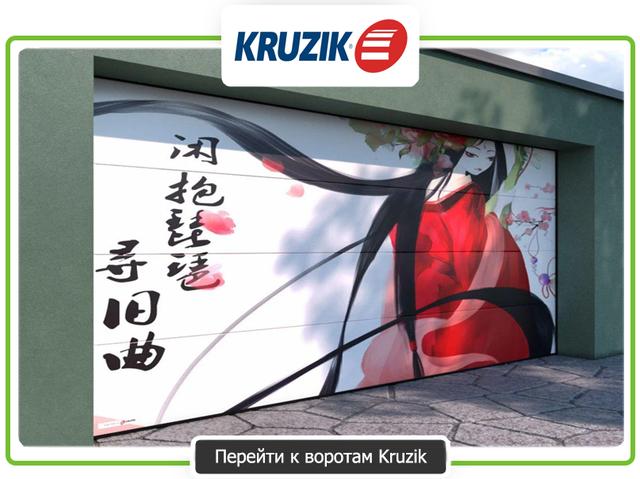 Секционные ворота Kruzik