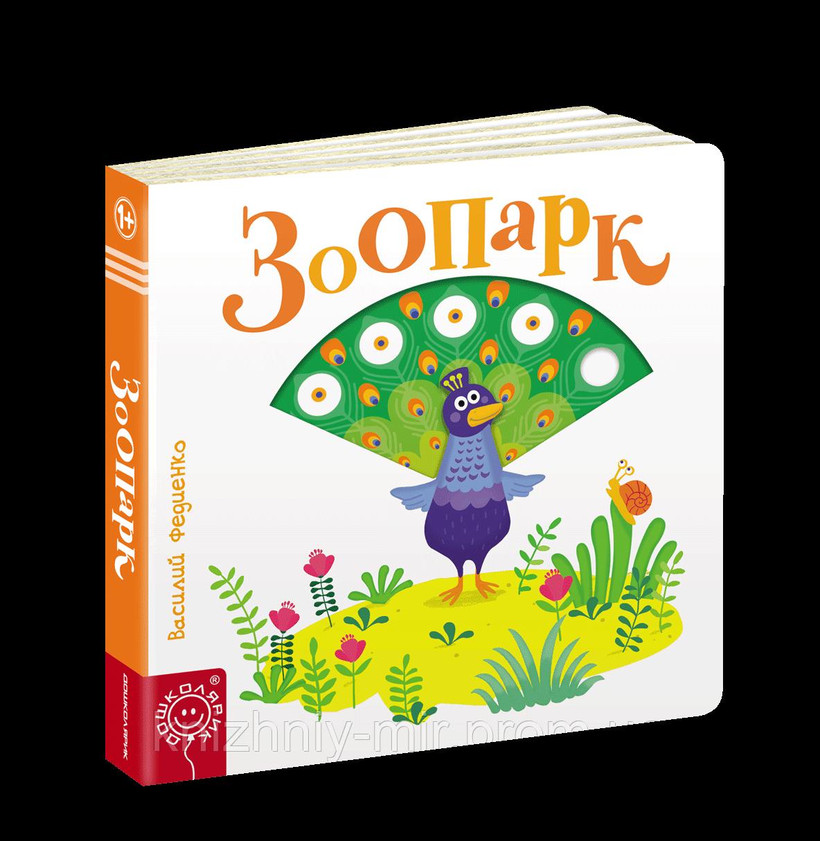 Розвивальні книжки на картоні Зоопарк (російською мовою).