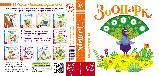 Розвивальні книжки на картоні Зоопарк (російською мовою)., фото 3