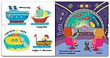Розвивальні книжки на картоні Синє-синє море (російською мовою), фото 4