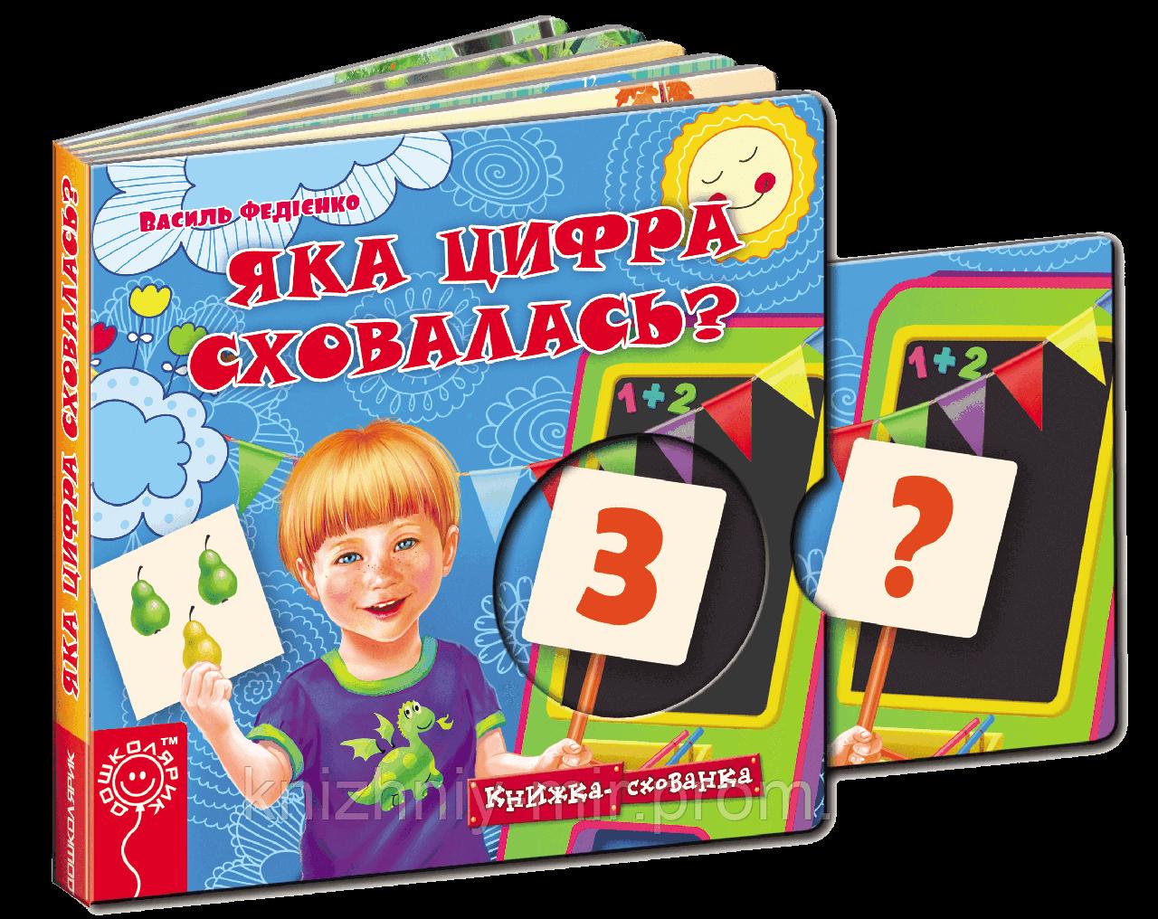 Розвивальні книжки на картоні Яка цифра сховалась?