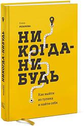 Книга Ніколи-небудь. Як вийти з глухого кута і знайти себе. Автор - Олена Резанова (МІФ) (2020) (А5)