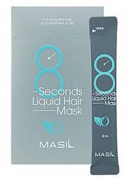 Экспресс-маска для объема волос Masil 8 Seconds Liquid Hair Mask, 8 мл