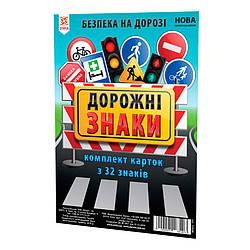 Демонстраційний комплект карток Дорожні знаки на магнітній основі