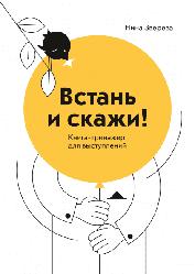 Книга Встань і скажи. Книга-тренажер для виступів. Автор - Ніна Звєрєва (МІФ) (покет)