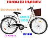 Міський Велосипед Ardis Lido 26 Дюймів Чорний БЕЗКОШТОВНА ДОСТАВКА!, фото 7