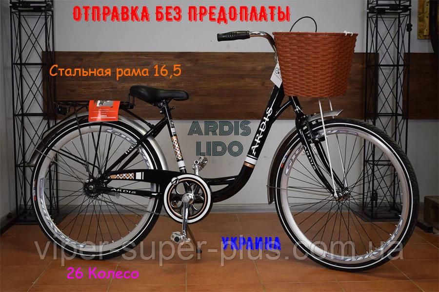 Міський Велосипед Ardis Lido 26 Дюймів Чорний БЕЗКОШТОВНА ДОСТАВКА!