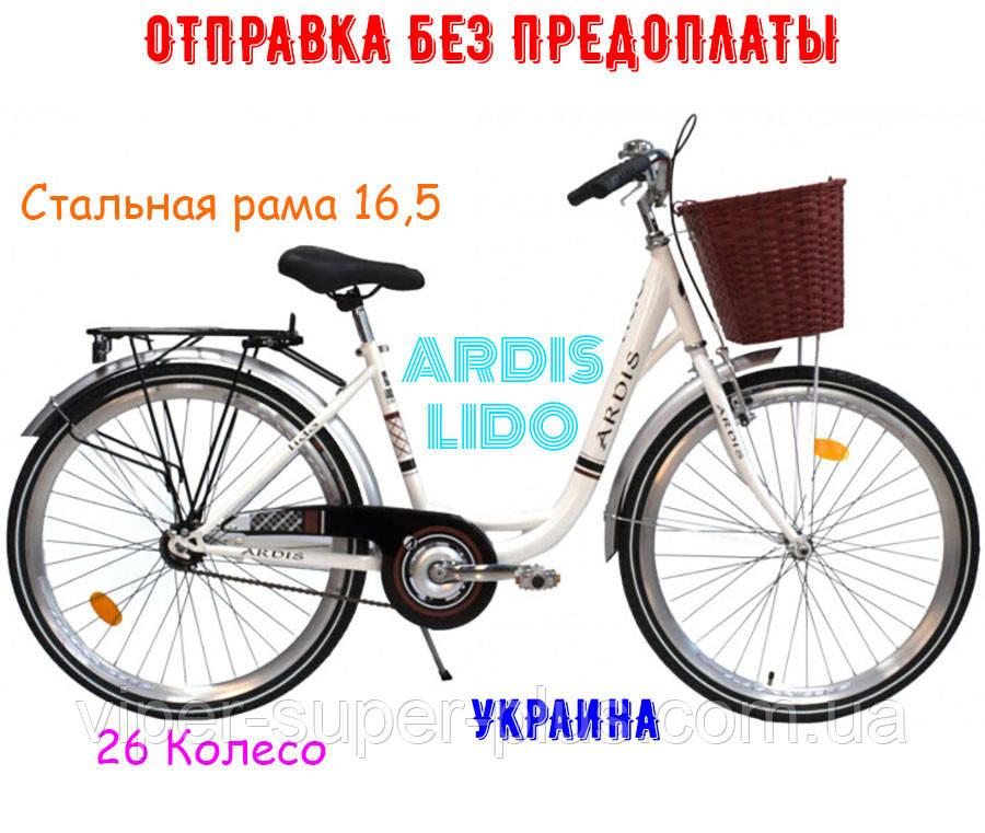 Міський Велосипед Ardis Lido 26 Дюймів Білий БЕЗКОШТОВНА ДОСТАВКА!