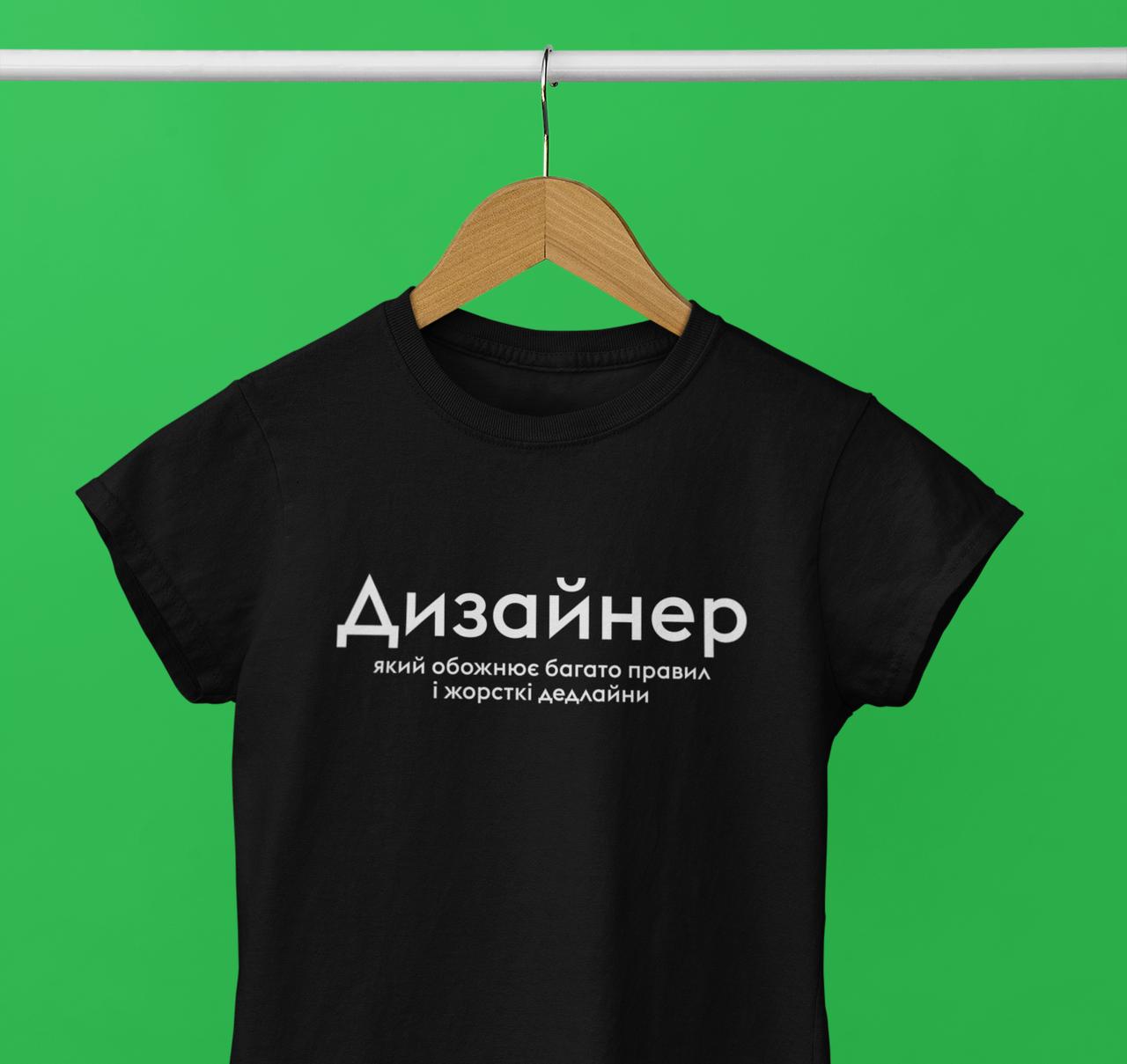 """Футболка з надписом / футболка з принтом """"Дизайнер"""""""