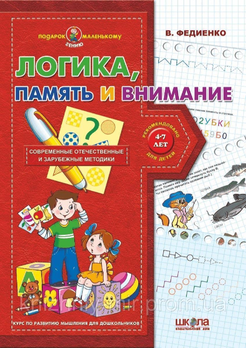 Логіка, пам'ять та увага (російською мовою)