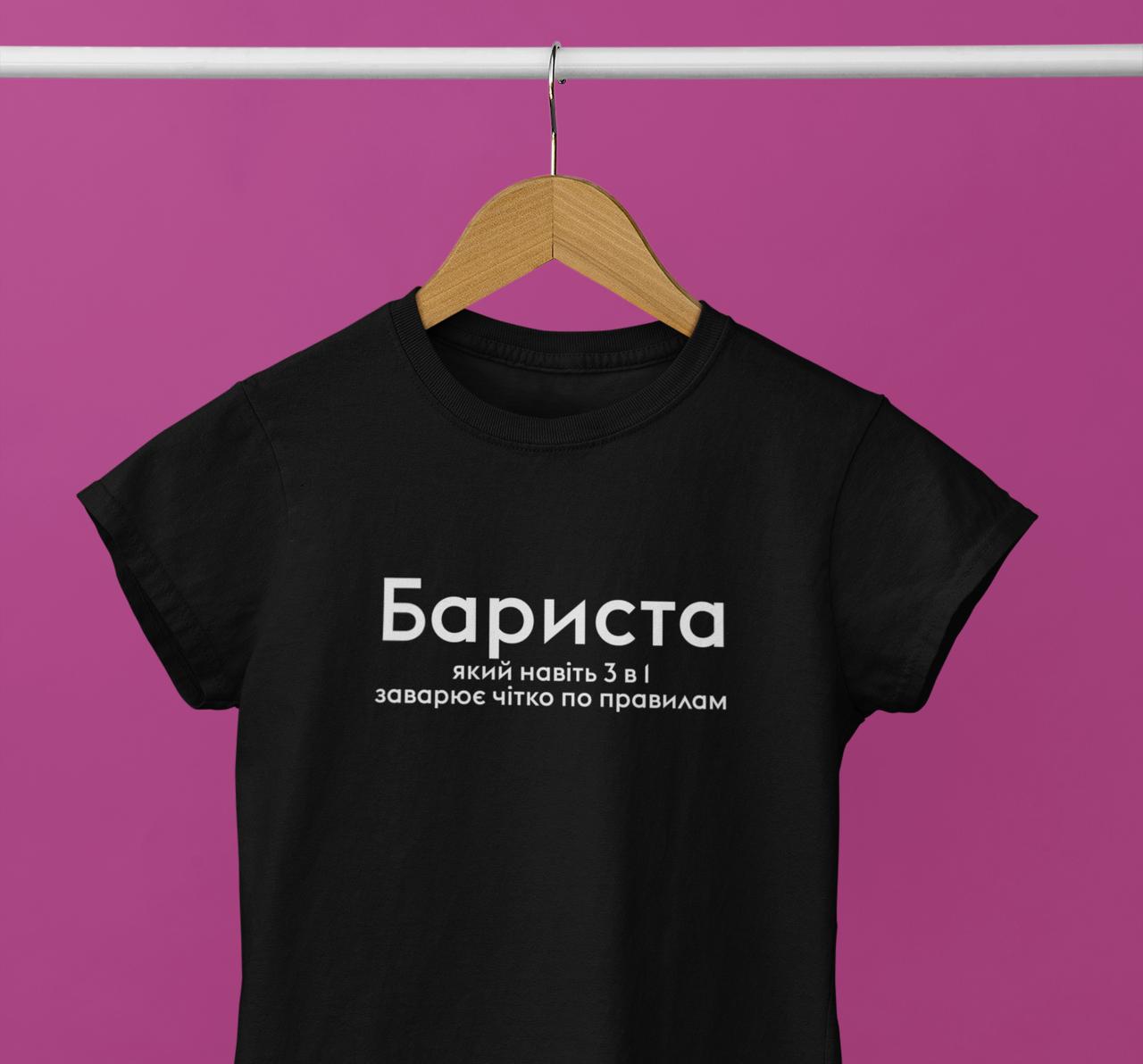 """Футболка с  надписью / Футболка с принтом """"Бариста"""""""