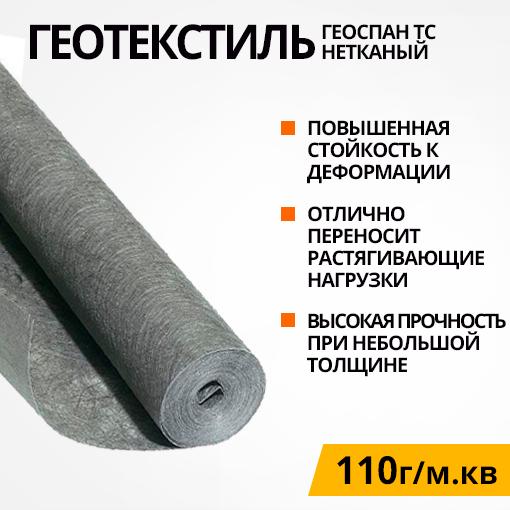 Нетканий геотекстиль ГЕОСПАН ТЗ 110 водопроникний (Щільність 110 г/м. кв)