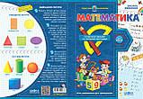 Математика, фото 2