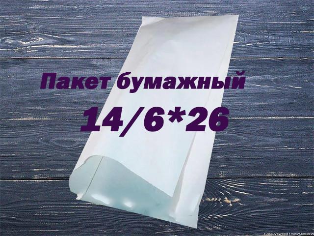 Пакет бумажный 14/6*26 белый (1000 шт)