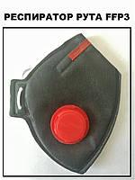 Респиратор FFP3 с клапаном Рута ФФП3, маска для лица, медицинский распиратор, от вирусов.