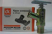 Кран сливной радиатора в сборе <ДК>
