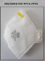 Респиратор FFP2 без клапана РУТА ФФП2, маска для лица, медицинский распиратор, от вирусов.