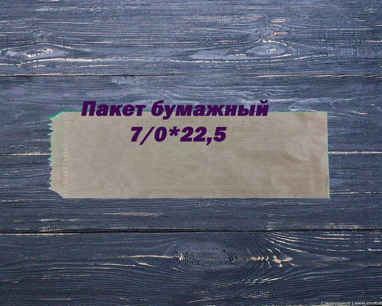 Пакет паперовий 7/0*22,5 коричневий (2000 шт)