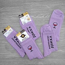 Носки с приколами демисезонные Rock'n'socks 444-40 Украина one size (37-44р) НМД-0510628