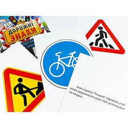 Демонстраційний комплект карток Дорожні знаки НУШ