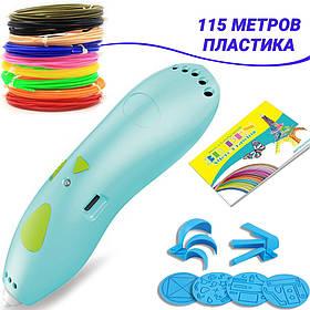 3D ручка для дітей бездротова + 115 метрів пластику + трафарети для малювання. 3д ручка Constract Toys 9901
