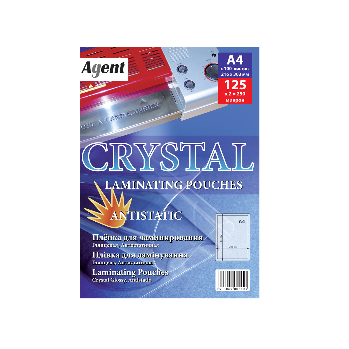 Пленка Agent ANTISTATIC А4 (216х303) 125мк уп/100 (6927972112163)