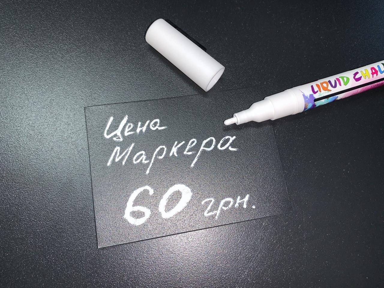 Меловой маркер на водной основе белый 5 мм 50 штук. Крейдяний маркер білий.Для меловых грифельных