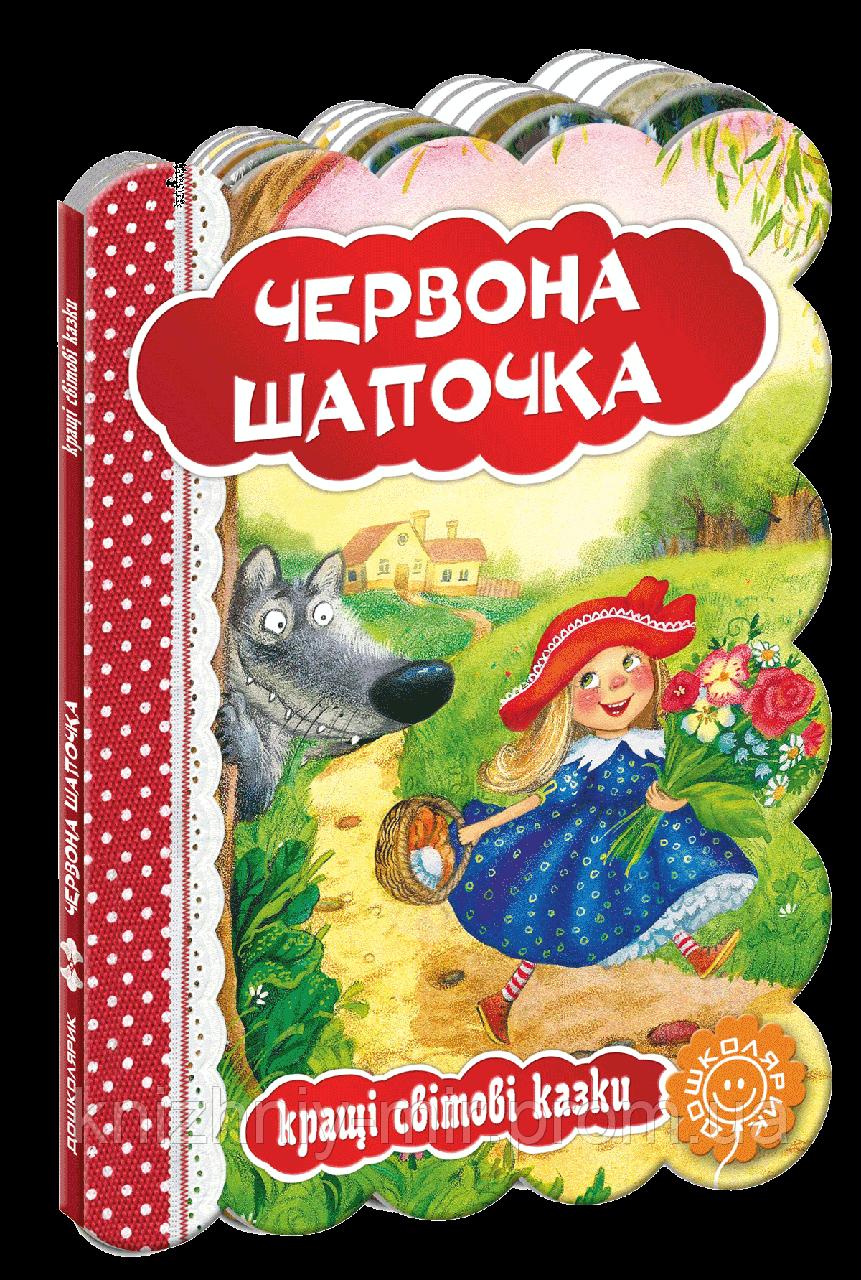 Казки на картоні Червона шапочка
