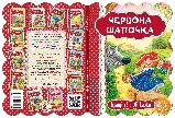 Казки на картоні Червона шапочка, фото 2